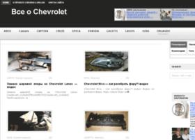 t1.chevrole.org.ua