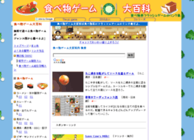 tabemono-game.com