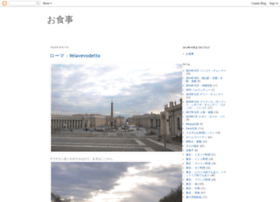 tabemono2.blogspot.jp