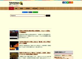 tabetainjya.com