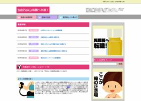 tabihaku2013.com