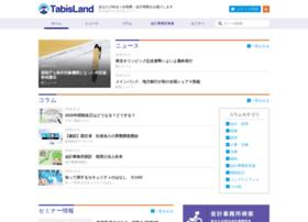 tabisland.ne.jp