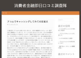 tabiwari-review.jp
