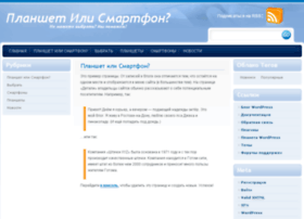 tablet-smartphone.ru