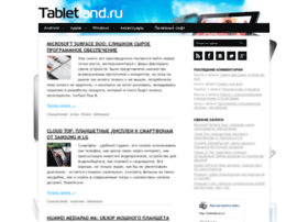 tabletland.ru
