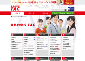 tac-school.co.jp