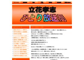 tachibanat.com