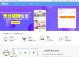 tadget.taobao.com