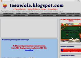 taexeiola.blogspot.gr