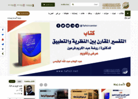 tafsir.net