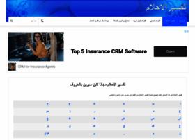 tafsiralahlam.com