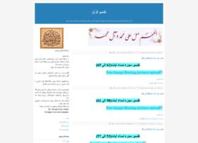 tafsirequran.blogfa.com