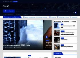 tagaz.ru