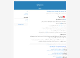 tahanews.blogfa.com