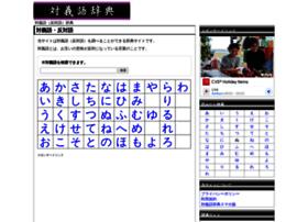 taigigo.kanjitisiki.com