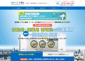 tainavi-battery.com