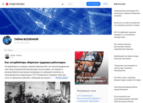 tainyvselennoi.ru