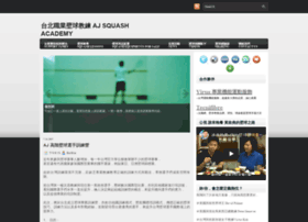 taipei-squash.blogspot.tw