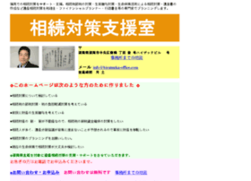 taisaku-fukuoka.com