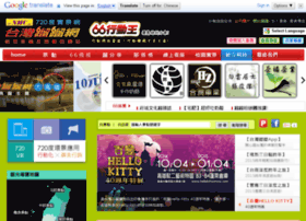 taiwan666.com.tw