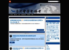 taiwanebook.org