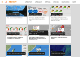 taiwanstat.com