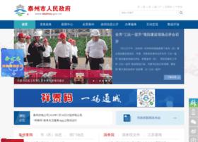 taizhou.gov.cn