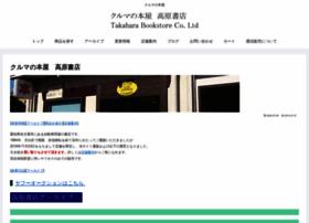 takaharabooks.com