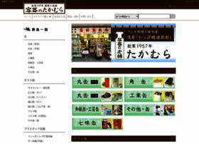 takamura-can.co.jp