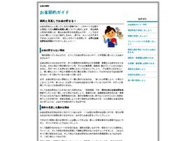 takamura-tsutomu.com