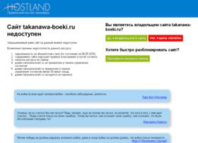 takanawa-boeki.ru