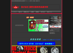 takano-jidosya.com