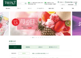 takano-online.jp