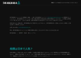 takanohana.net