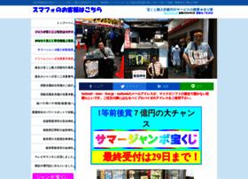 takarakuji-ataritai.com
