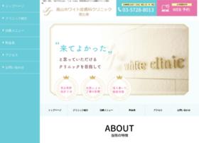takayama-whiteclinic.jp