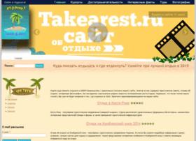 takearest.ru