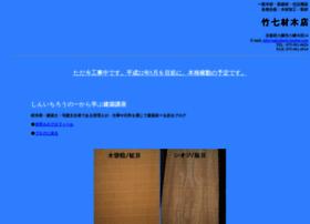 takeshichi-lumber.com