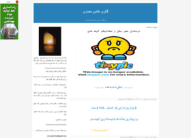 takeskis.blogfa.com