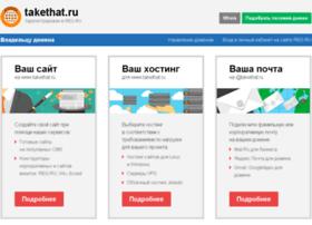 takethat.ru