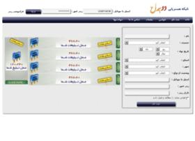 takhamdel.com