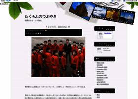 takutsubu.dreamlog.jp