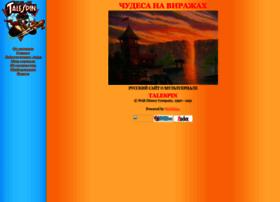talespin.aniworld.ru