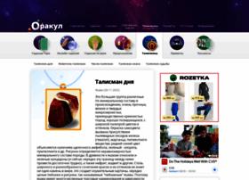 talisman.orakul.ua