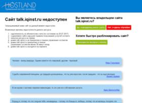talk.iqinst.ru