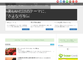 talkchina.jp
