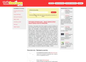 talkreviews.gr
