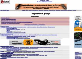 talks.guns.ru