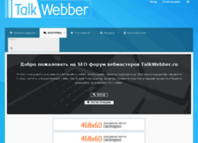 talkwebber.ru