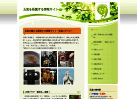 tama-tsukuri.info